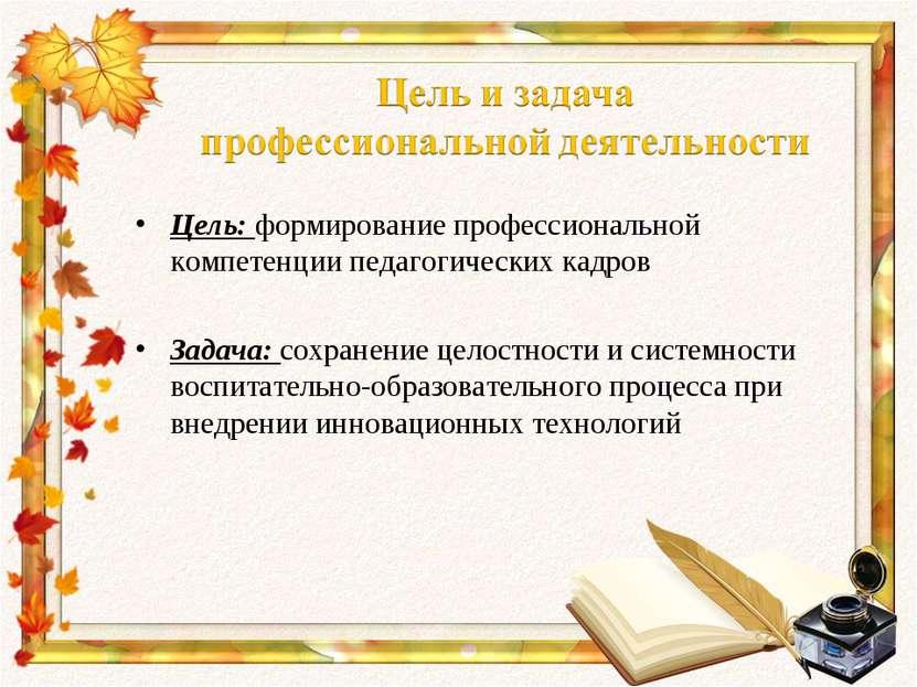Цель: формирование профессиональной компетенции педагогических кадров Задача:...