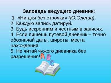Заповедь ведущего дневник: 1. «Ни дня без строчки» (Ю.Олеша). 2. Каждую запис...