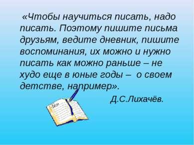 «Чтобы научиться писать, надо писать. Поэтому пишите письма друзьям, ведите д...