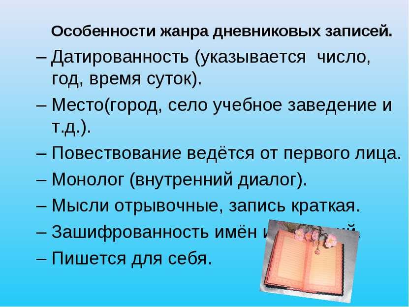 Особенности жанра дневниковых записей. – Датированность (указывается число, г...