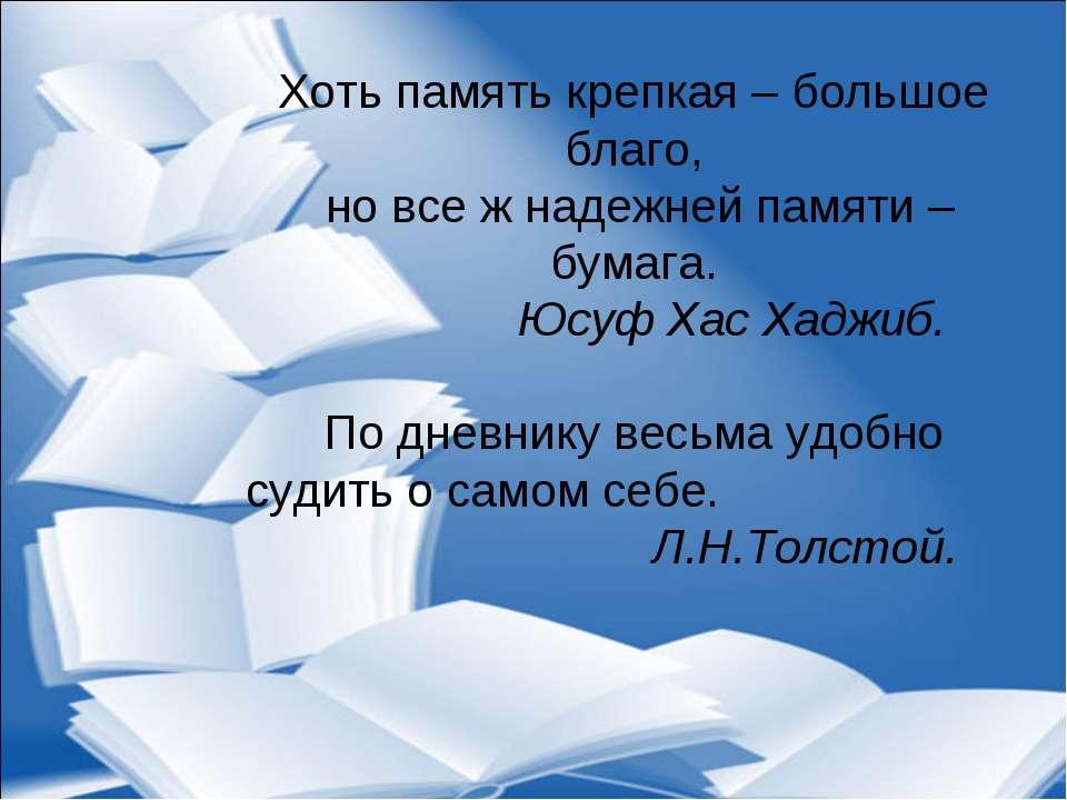 Хоть память крепкая – большое благо, но все ж надежней памяти – бумага. Юсуф ...