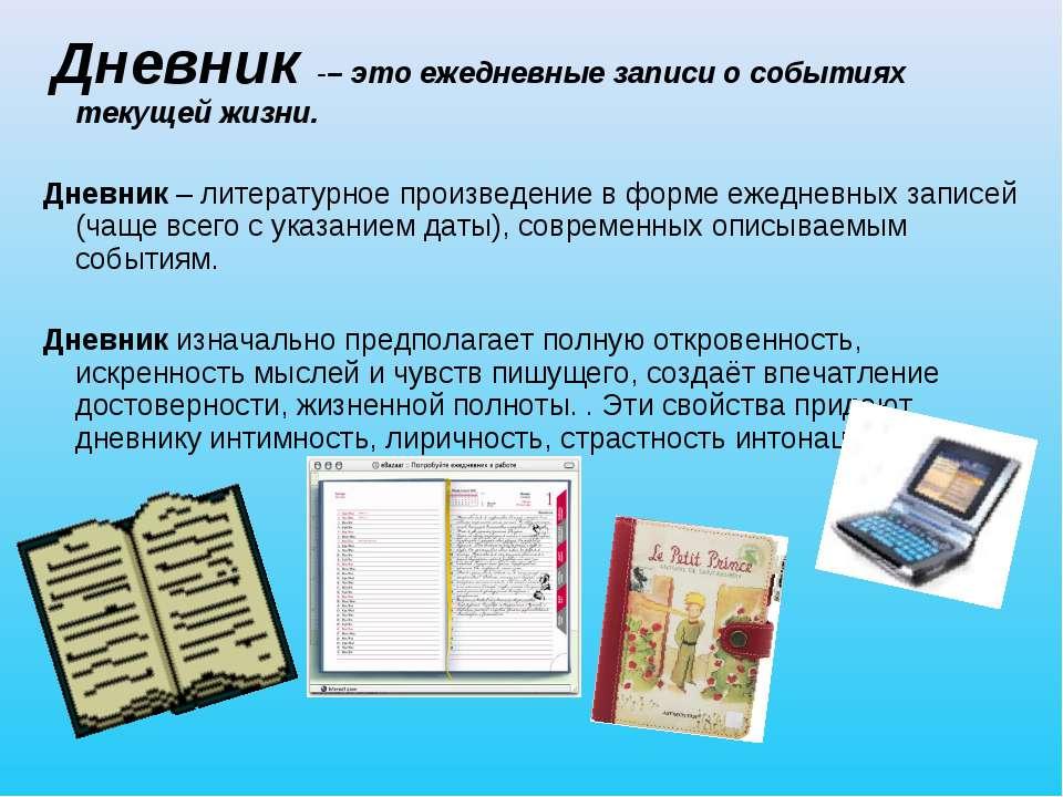 Дневник -– это ежедневные записи о событиях текущей жизни. Дневник – литерату...