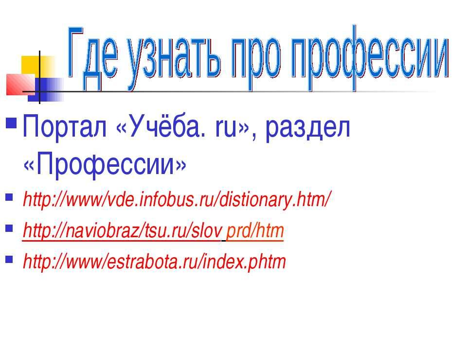 Портал «Учёба. ru», раздел «Профессии» http://www/vde.infobus.ru/distionary.h...