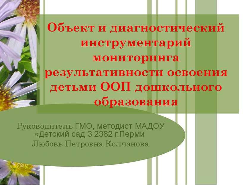 Руководитель ГМО, методист МАДОУ «Детский сад 3 2382 г.Перми Любовь Петровна ...