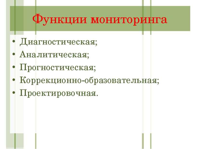 Функции мониторинга Диагностическая; Аналитическая; Прогностическая; Коррекци...