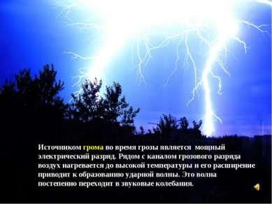 Источником грома во время грозы является мощный электрический разряд. Рядом с...