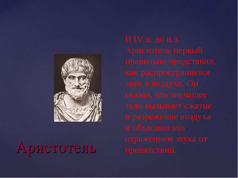 Аристотель В IV в. до н.э. Аристотель первый правильно представил, как распро...