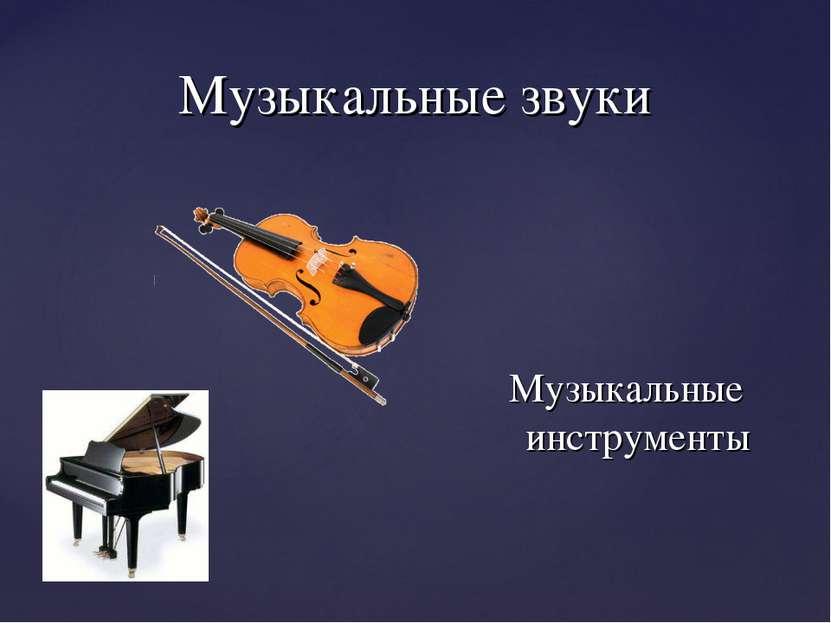 Музыкальные звуки Музыкальные инструменты звуковые волны