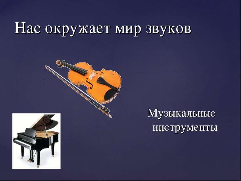 Нас окружает мир звуков Музыкальные инструменты звуковые волны