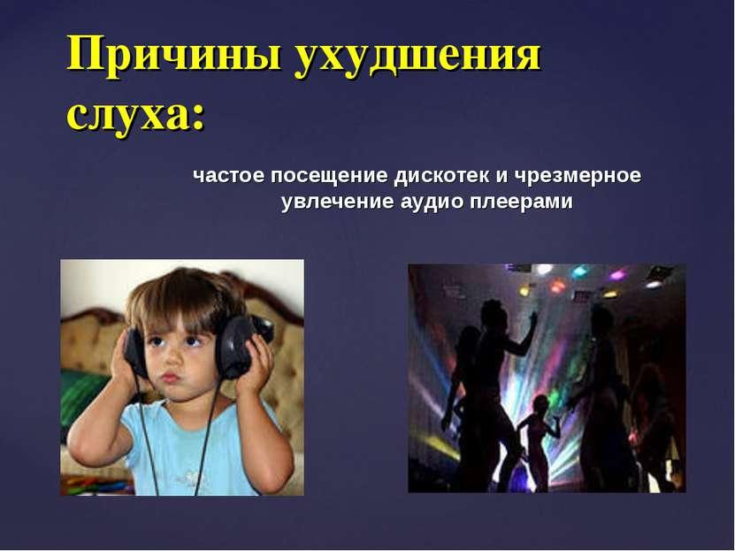 Причины ухудшения слуха: частое посещение дискотек и чрезмерное увлечение ауд...