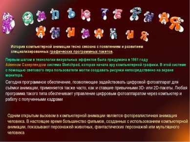 История компьютерной анимации тесно связана с появлением и развитием специали...