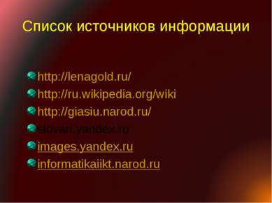 Список источников информации http://lenagold.ru/ http://ru.wikipedia.org/wiki...