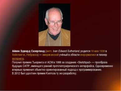 Айвен Эдвард Сазерленд(англ.Ivan Edward Sutherland, родился16 мая1938вХ...