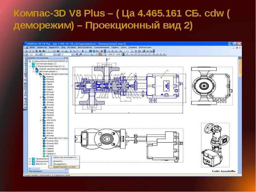 Компас-3D V8 Plus – ( Ца 4.465.161 СБ. сdw (деморежим) – Проекционный вид 2)