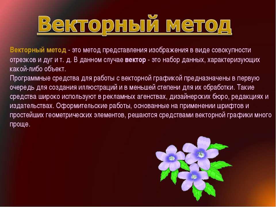 Векторный метод- это метод представления изображения в виде совокупности отр...