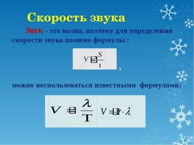 Звук - это волна, поэтому для определения скорости звука помимо формулы : , м...