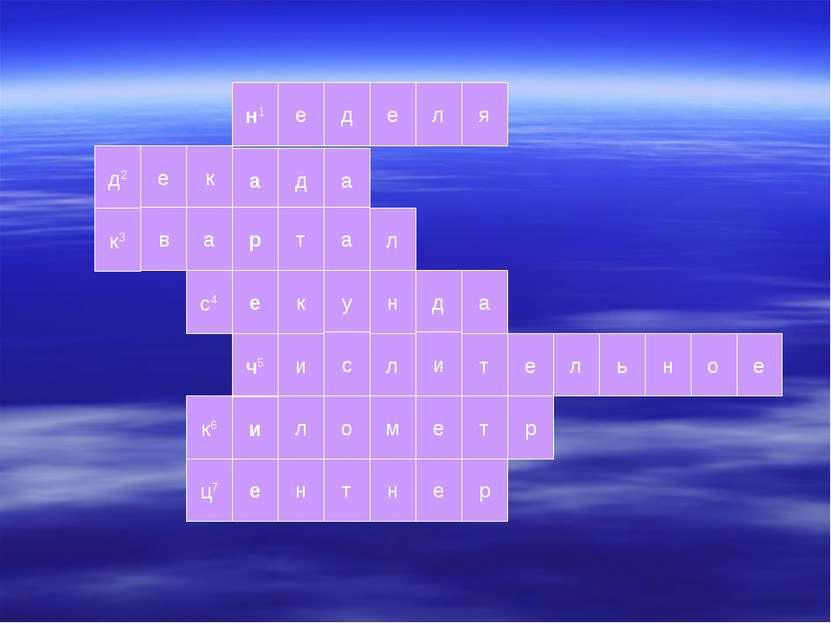 н1 е д е л я д2 е к а д а к3 в а р т а л с4 е к у н д а ч5 и с л и т е л ь н ...