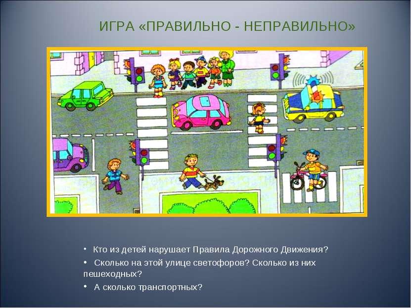 Кто из детей нарушает Правила Дорожного Движения? Сколько на этой улице свето...
