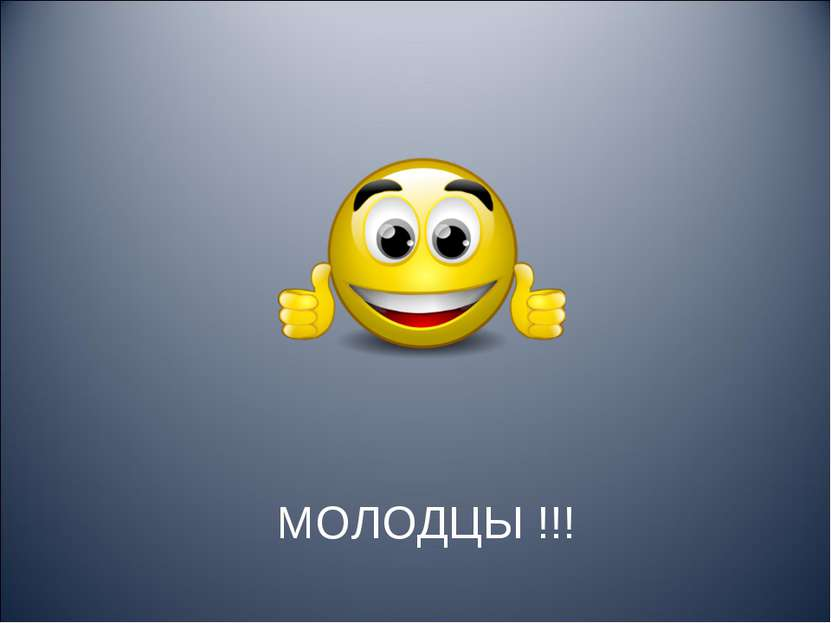 МОЛОДЦЫ !!!