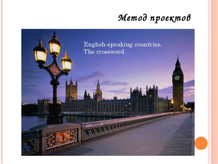 Метод проектов English-speaking countries. The crossword.