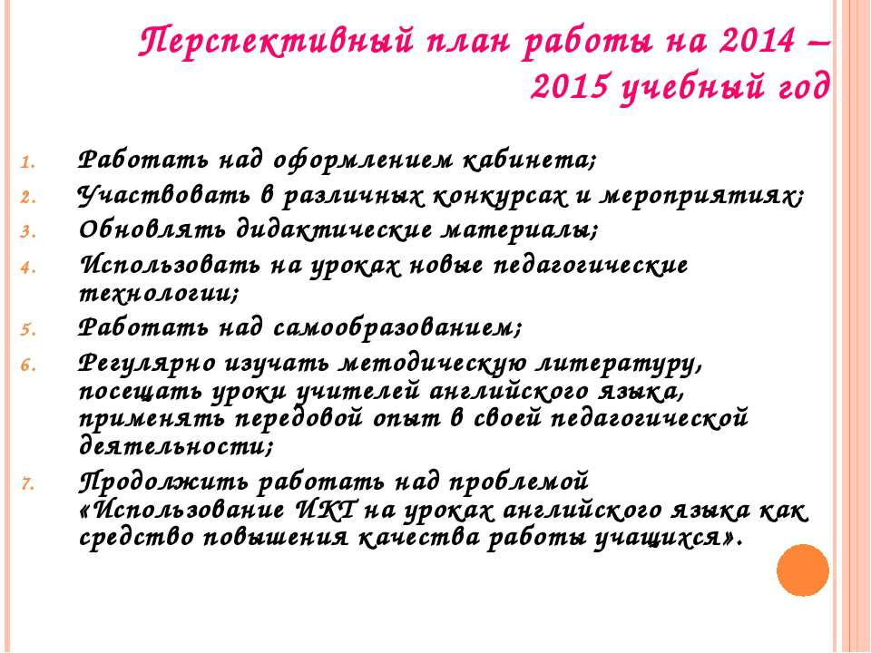 Перспективный план работы на 2014 – 2015 учебный год Работать над оформлением...