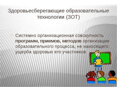 Здоровьесберегающие образовательные технологии (ЗОТ) Системно организационная...