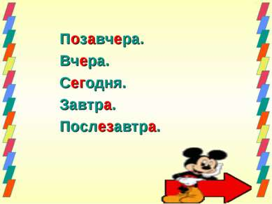 Позавчера. Вчера. Сегодня. Завтра. Послезавтра.