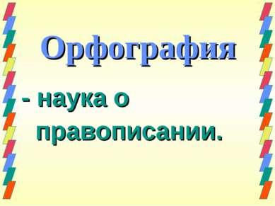 Орфография - наука о правописании.