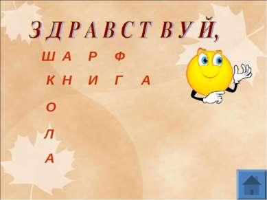 Ш А Р Ф К Н И Г А О Л А