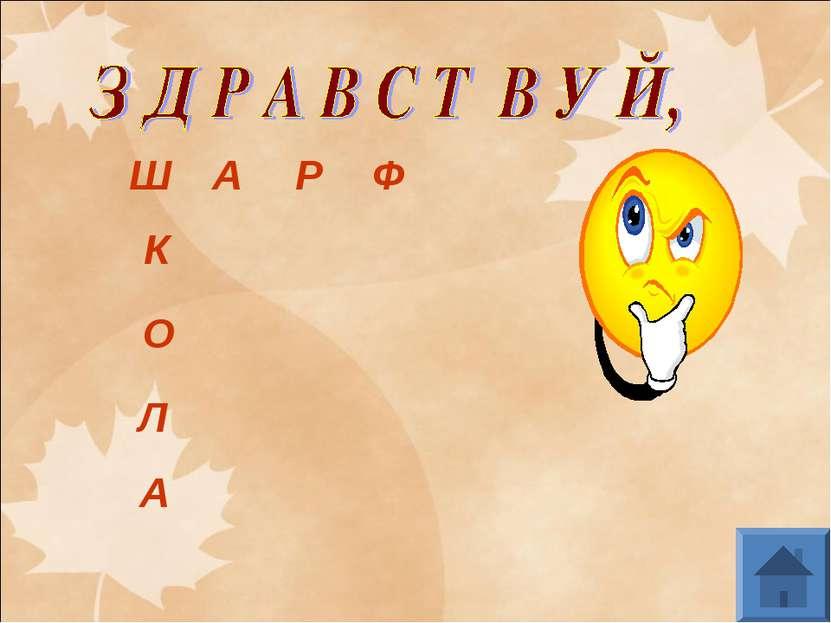 Ш А Р Ф К О Л А