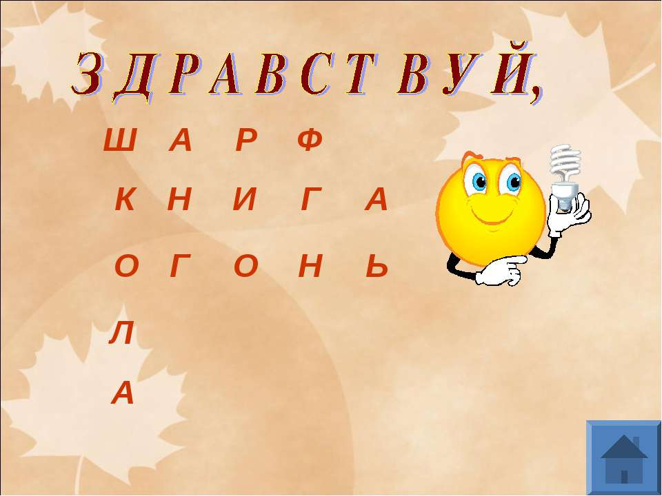 Ш А Р Ф К Н И Г А О Г О Н Ь Л А