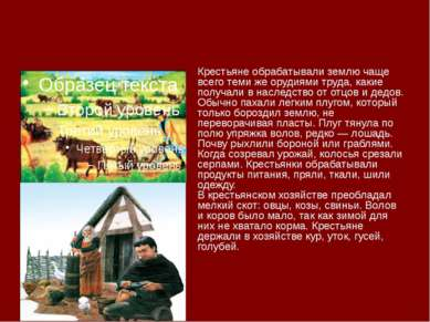 Крестьяне обрабатывали землю чаще всего теми же орудиями труда, какие получал...
