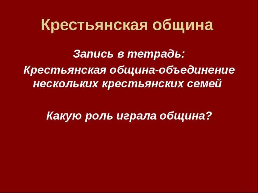 Крестьянская община Запись в тетрадь: Крестьянская община-объединение несколь...