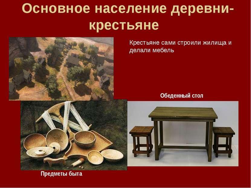 Основное население деревни-крестьяне Дом крестьянина Обеденный стол Предметы ...