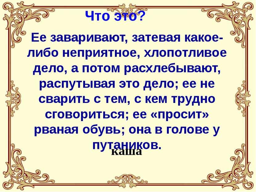 Ее толкут в ступе или носят решетом те, кто занимается бесполезным делом; ее ...