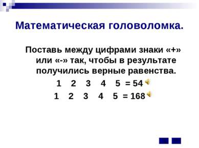 Математическая головоломка. Поставь между цифрами знаки «+» или «-» так, чтоб...