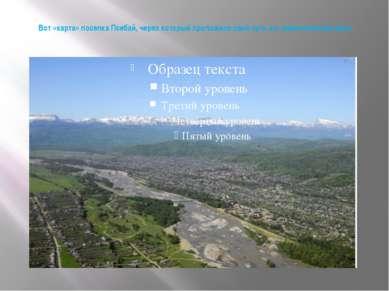 Вот «карта» поселка Псебай, через который проложила свой путь эта замечател...