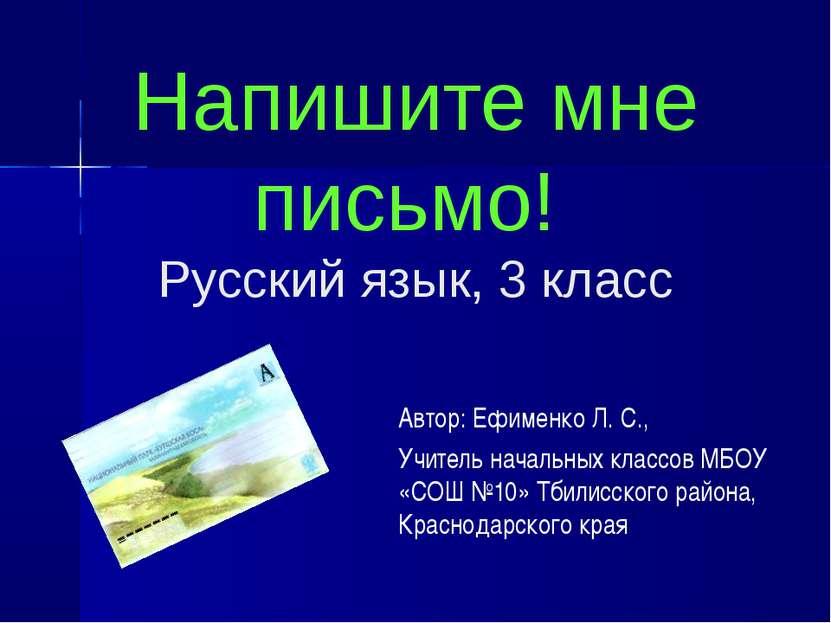 Напишите мне письмо! Русский язык, 3 класс Автор: Ефименко Л. С., Учитель нач...