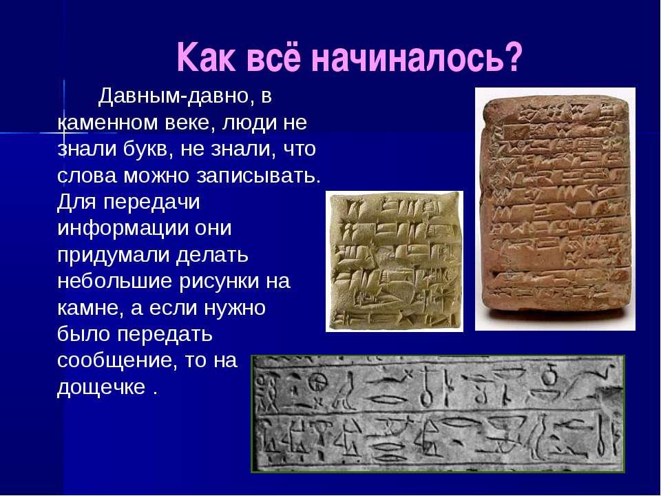 Как всё начиналось? Давным-давно, в каменном веке, люди не знали букв, не зна...