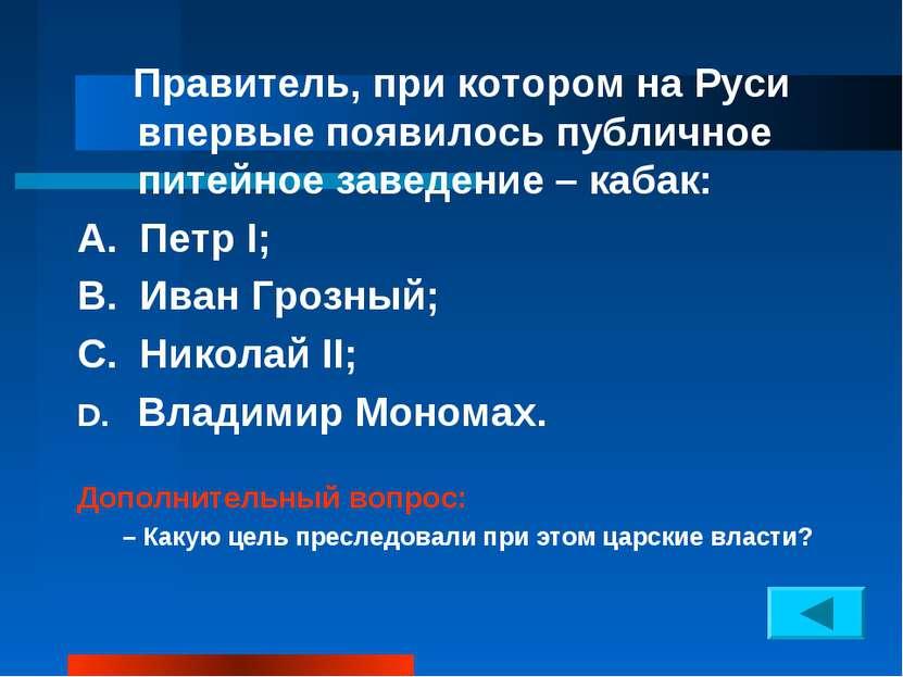 Правитель, при котором на Руси впервые появилось публичное питейное заведение...
