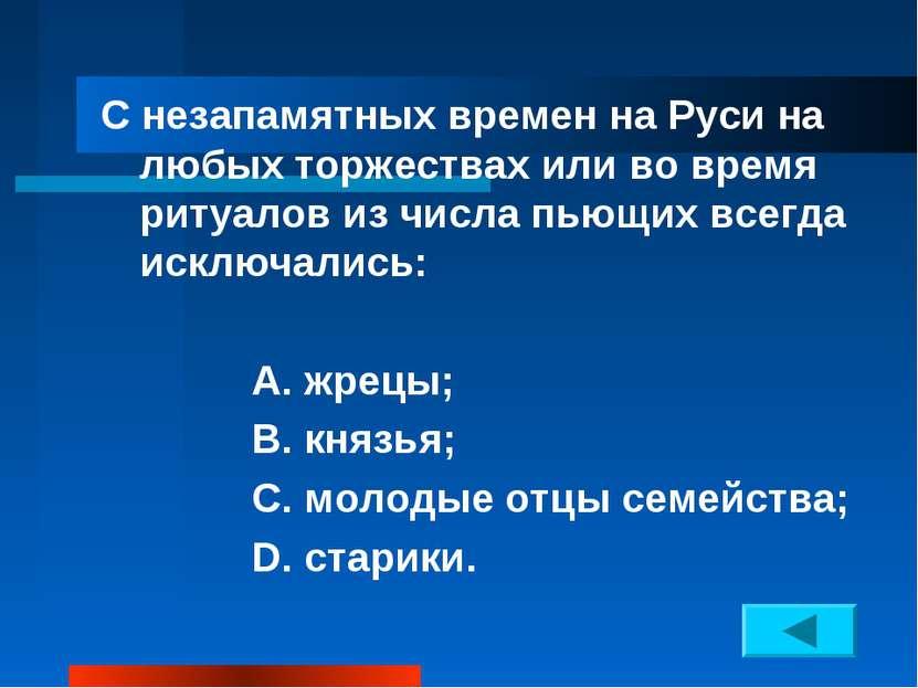 С незапамятных времен на Руси на любых торжествах или во время ритуалов из чи...