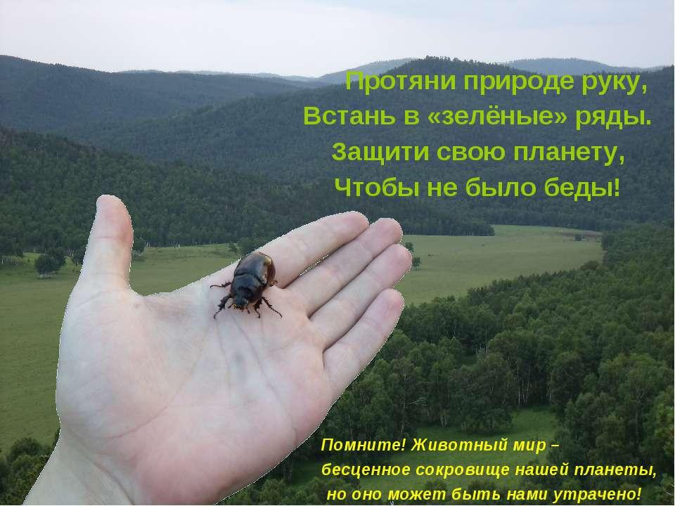 Протяни природе руку, Встань в «зелёные» ряды. Защити свою планету, Чтобы не ...