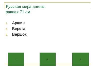 Русская мера длины, равная 71 см Аршин Верста Вершок 1 2 3