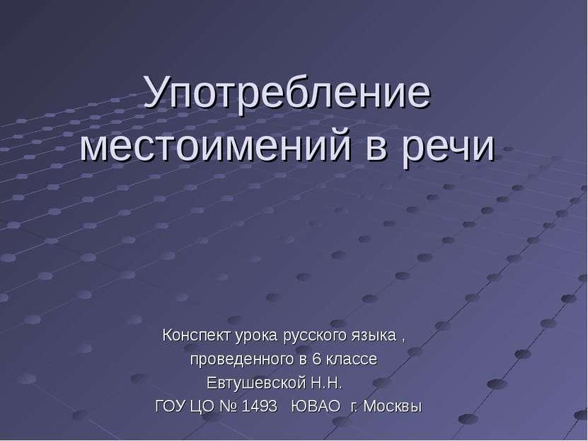 Употребление местоимений в речи Конспект урока русского языка , проведенного ...