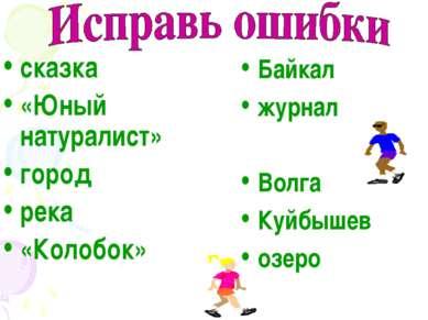 сказка «Юный натуралист» город река «Колобок» Байкал журнал Волга Куйбышев озеро