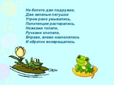 На болоте две подружки, Две зеленые лягушки Утром рано умывались, Полотенцем ...