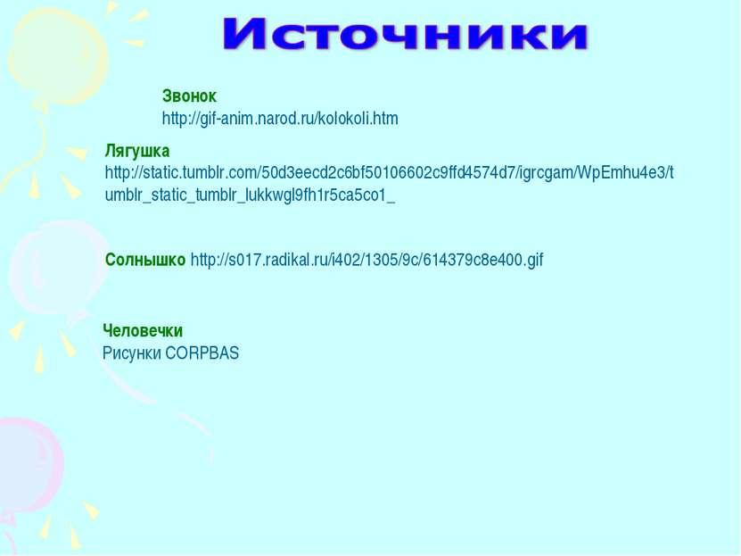 Звонок http://gif-anim.narod.ru/kolokoli.htm Лягушка http://static.tumblr.com...