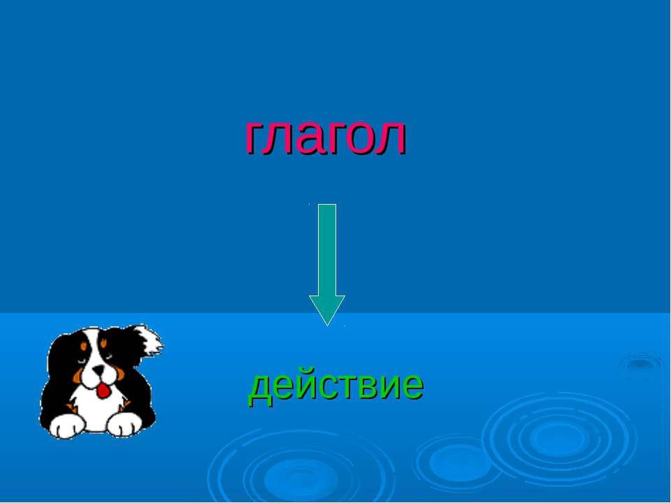 глагол действие