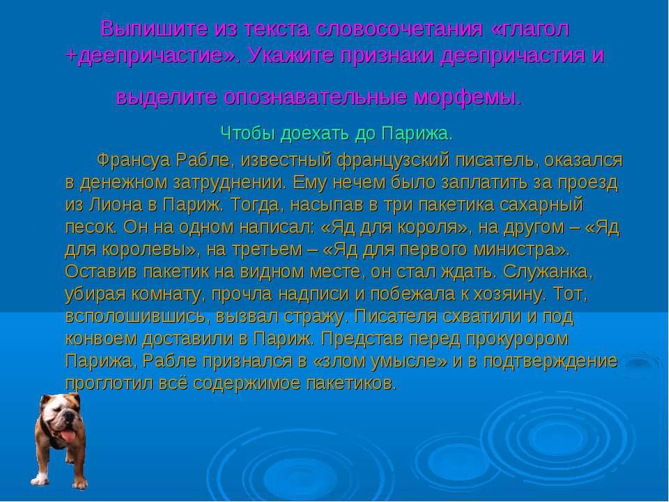 Выпишите из текста словосочетания «глагол +деепричастие». Укажите признаки де...
