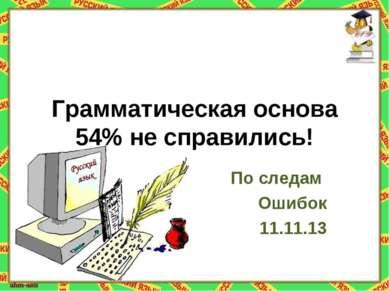 Грамматическая основа 54% не справились! По следам Ошибок 11.11.13